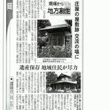 2018年10月10日の日本経済新聞に掲載されました。