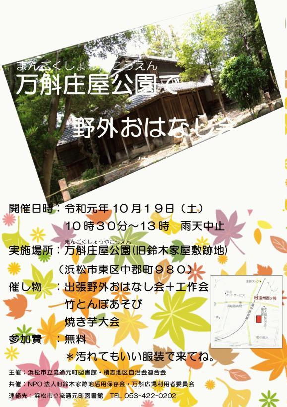 おはなし会チラシ最終版PDF_01.jpg